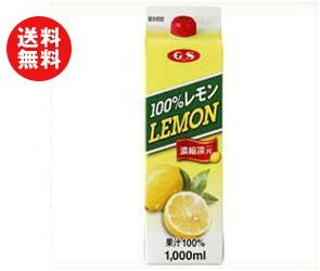 【送料無料】【2ケースセット】ジーエスフード GS 100%レモン 1000ml紙パック×6本入×(2ケース) ※北海道・沖縄・離島は別途送料が必要。