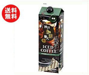 【送料無料】【2ケースセット】日米珈琲 神戸珈琲職人 リキッドアイスコーヒー 微糖 1000ml紙パック×12本入×(2ケース) ※北海道・沖縄・離島は別途送料が必要。