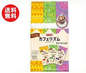 【送料無料】【2ケースセット】UCC カフェリズム ドリップコーヒー アソートパック 12P×12(6×2)袋入×(2ケース) ※北海道・沖縄・離島は別途送料が必要。