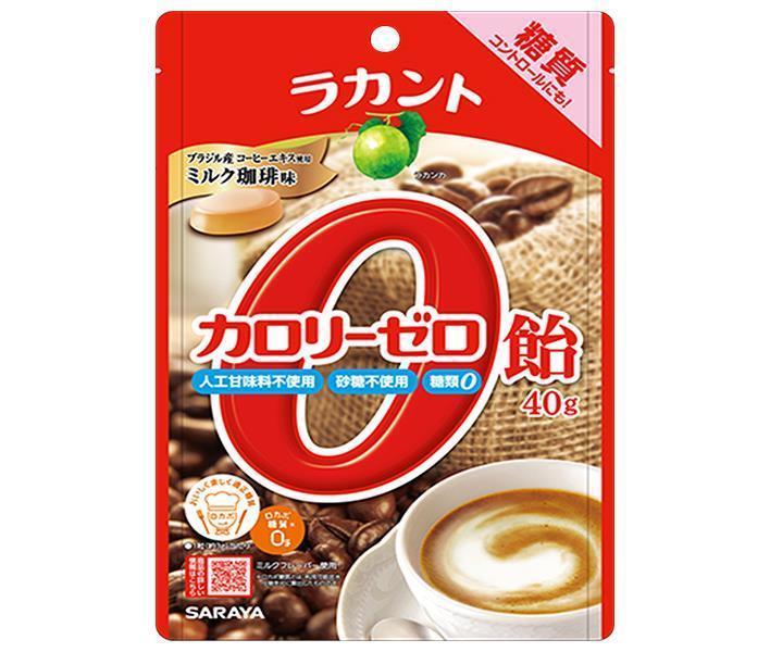【送料無料】サラヤ ラカント カロリーゼロ飴 ミルク珈琲味 40g×72袋入 ※北海道・沖縄・離島は別途送料が必要。