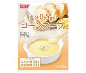 送料無料 ホリカフーズ 塩分0.5gのコーンスープ 130g 12個 高品質 セール商品 レトルト スープ 離島は別途送料が必要 塩分控えめ ※北海道 130g×12個入 沖縄