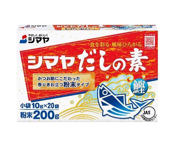 送料無料 シマヤ だしの素 粉末 (10g×20) 48箱 一般食品 調味料 粉末 素 出汁  送料無料 【2ケースセット】シマヤ だしの素 粉末 (10g×20)×24箱入×(2ケース) 北海道・沖縄・離島は別途送料が必要。