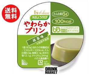 【送料無料】【2ケースセット】ハウス食品 やさしくラクケア やわらかプリン 抹茶味63g×48(12×4)個入×(2ケース) ※北海道・沖縄・離島は別途送料が必要。