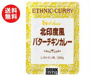 【送料無料】【2ケースセット】ハウス食品 北印度風バターチキンカレー 200g×30(10×3)個入×(2ケース) ※北海道・沖縄・離島は別途送料が必要。