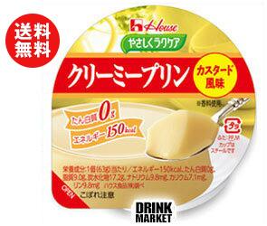 【送料無料】【2ケースセット】ハウス食品 やさしくラクケア クリーミープリン カスタード風味63g×48(12×4)個入×(2ケース) ※北海道・沖縄・離島は別途送料が必要。