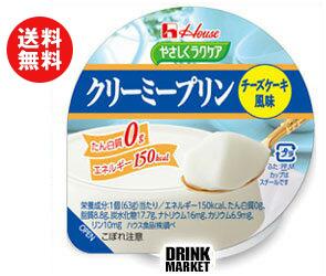 【送料無料】【2ケースセット】ハウス食品 やさしくラクケア クリーミープリン チーズケーキ風味63g×48(12×4)個入×(2ケース) ※北海道・沖縄・離島は別途送料が必要。
