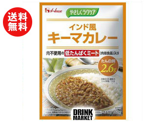 【送料無料】【2ケースセット】ハウス食品 やさしくラクケア インド風キーマカレー(低たんぱくミート入り) 160g×30個入×(2ケース) ※北海道・沖縄・離島は別途送料が必要。