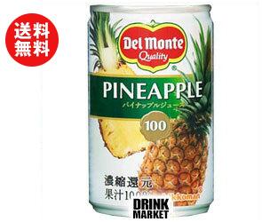 【送料無料】【2ケースセット】デルモンテ パイナップルジュース160g缶×30本入×(2ケース) ※北海道・沖縄・離島は別途送料が必要。