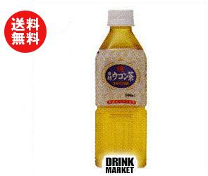 【送料無料】【2ケースセット】発酵ウコン ウコン茶 500mlペットボトル×24本入×(2ケース) ※北海道・沖縄・離島は別途送料が必要。