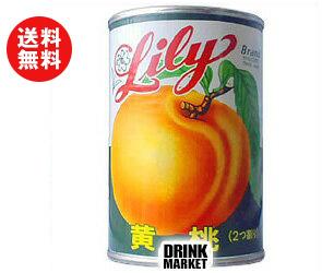 【送料無料】【2ケースセット】リリーコーポレーション Lily リリーの黄桃4号缶 410g×24個入×(2ケース) ※北海道・沖縄・離島は別途送料が必要。