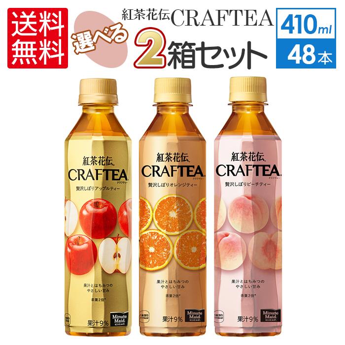 紅茶花伝 CRAFTEA(クラフティ―)(410mlPET×24本入各種)よりどり2箱【送料無料】