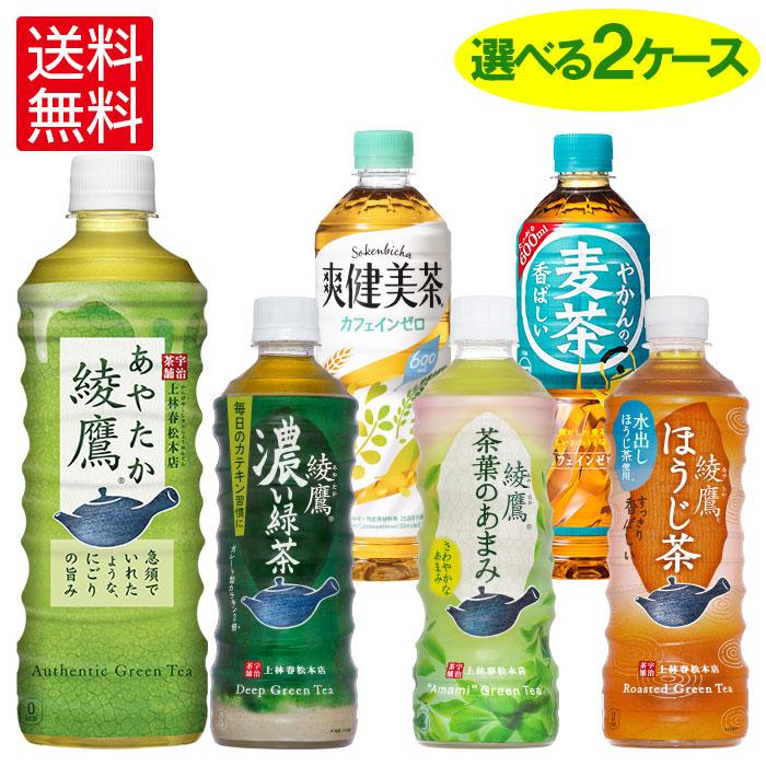 新色 コカ コーラ社人気のお茶よりどりセット コーラ社製 緑茶 全国送料無料 よりどり2箱 売店 日本茶各種 525ml-600ml×24本
