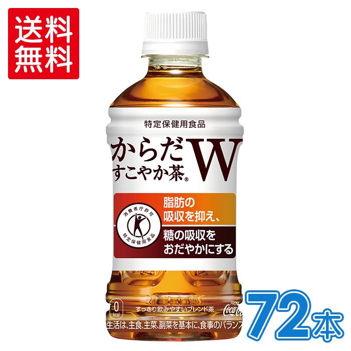 からだすこやか茶W350mlPET×24本×3箱【3箱セットで送料無料】