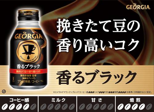ジョージア 香るブラック400mlボトル缶×24本×2箱【2箱セットで】