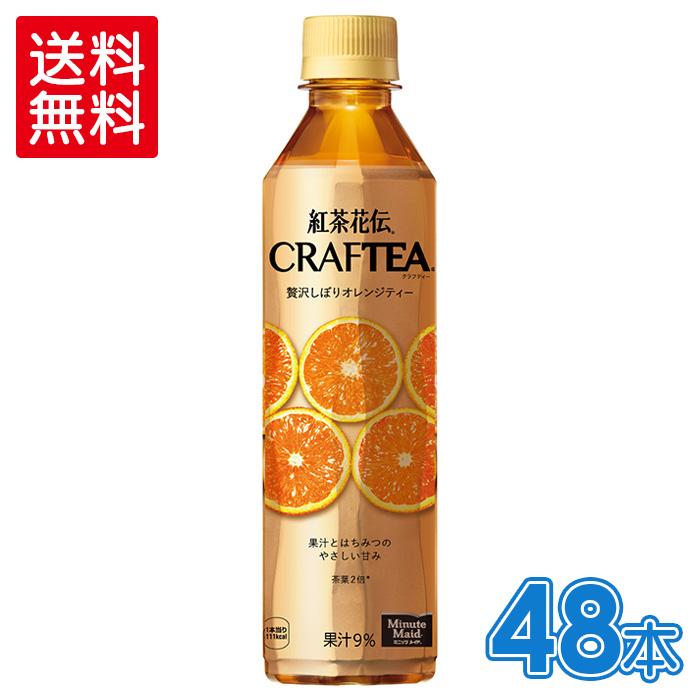 紅茶花伝CRAFTEA贅沢しぼりオレンジティー410mlPET×24本×2箱【2箱セットで送料無料】