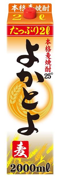 【あす楽・送料無料】福徳長酒類 本格麦焼酎 よかとよ25度 2Lパック(2000ml) 2ケース(12本)