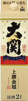 【送料無料】【あす楽対象商品!!】大関 大関上撰金冠はこのさけ 日本酒 2Lパック 2ケース(12本)