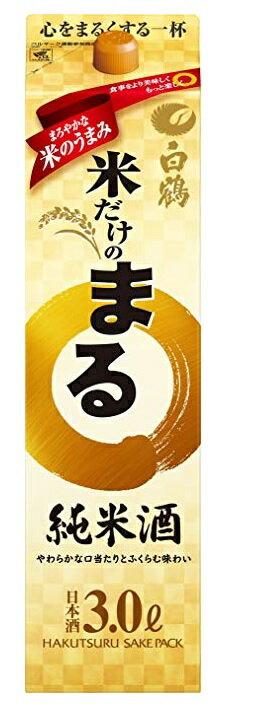 【あす楽対象商品!!】白鶴酒造 白鶴 米だけのまる 純米酒 日本酒 3Lパック 2ケース(8本)【送料無料】
