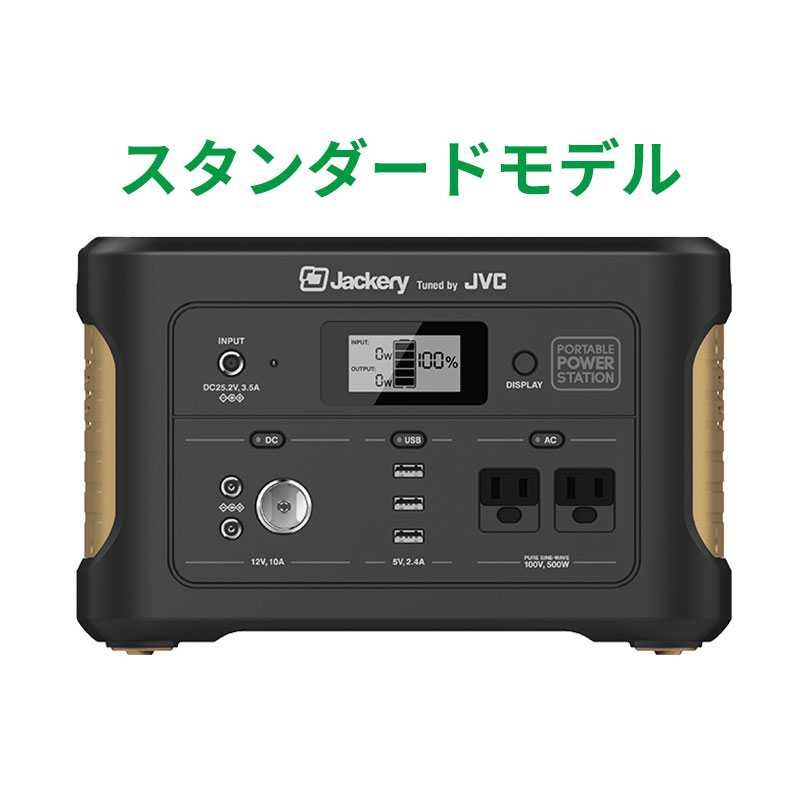 【送料無料】JVCケンウッド ポータブル電源 スタンダードモデル 家庭用蓄電池 非常用電源 防災 アウトドア用品 BN-RB5-C