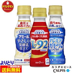 【送料無料】CALPIS よりどり3ケース「乳酸菌シリーズ」100ml×30本入り×3ケース  【梱包B】
