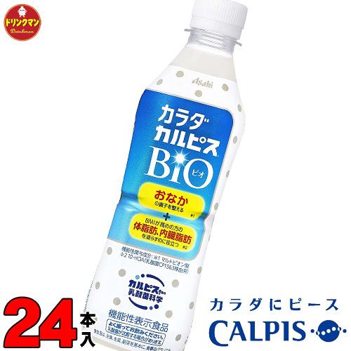 CALPIS 「カラダカルピス」 500ml×24本(15% OFF)【機能性表示食品】 【梱包A】