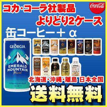 2箱Coca Cola佐治亚咖啡+α1情况30条装riyoridori的合计60