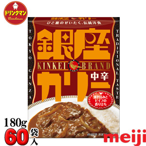 明治 銀座カリー 中辛 180g×60袋入り(25%OFF) 【梱包C】