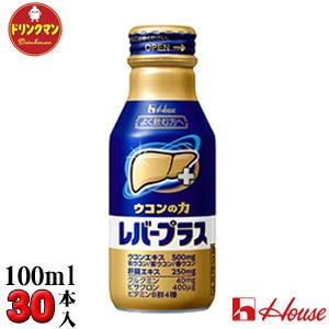 ハウス ウコンの力 レバープラス ボトル缶100ml×30本入【梱包C】