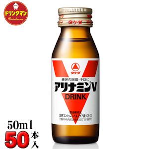 タケダアリナミンV50ml×50本 【梱包C】
