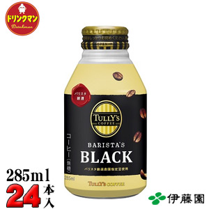 *24部伊藤园TULLY'S COFFEE BARISTA'S BLACK 285ml
