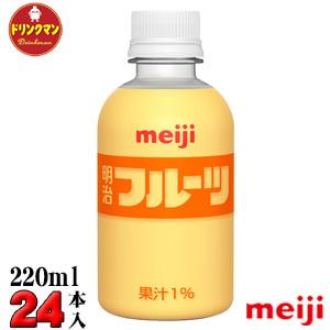 明治 フルーツ  PET220ml×24本【梱包B】【あす楽対応】