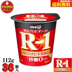 強さひきだす乳酸菌 半額 R-1 ヨーグルト 明治 ヨーグルト砂糖0 ゼロ あす楽対応 112g×36個 正規認証品 新規格 プロビオ クール便 食べるタイプ