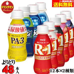 よりどり明治 ドリンクヨーグルト R-1 LG21 PA-3 日本最大級の品揃え 明治 プロビオ ヨーグルト 合計48本 よりどり ドリンクタイプ 大好評です ■9種類から4種類ご選択 あす楽対応 ■ クール便
