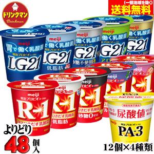 よりどり明治 ヨーグルト R-1 LG21 メーカー在庫限り品 PA-3 明治 与え プロビオ ■11種類から4種類ご選択 よりどり 食べるタイプ クール便 あす楽対応 合計48個■ 各12個