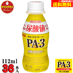 跟明治purobioyoguruto PA-3饮料型∴112ml*36部∴普林体斗争的乳酸菌PA3