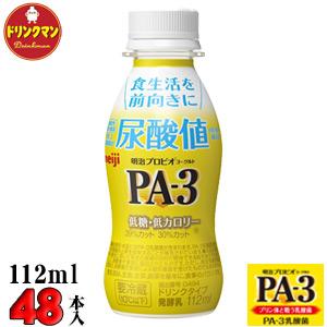 尿酸値の上昇を抑えるPA-3乳酸菌 機能性表示食品 明治 プロビオ 祝開店大放出セール開催中 ヨーグルト PA-3 ドリンクタイプ 贈呈 あす楽対応 112ml×48本 プリン体と戦う乳酸菌 PA3 クール便
