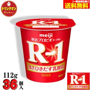 強さひきだす乳酸菌 直送商品 R-1 ヨーグルト 明治 ヨーグルト112g×36個 あす楽対応 激安通販販売 プロビオ 食べるタイプ クール便