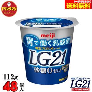 "LG21乳酸菌は""胃で働く乳酸菌"" 明治 ヨーグルト LG21 砂糖0 10%OFF ゼロ プロビオ あす楽対応 食べるタイプ クール便 112g×48個 お気に入り"