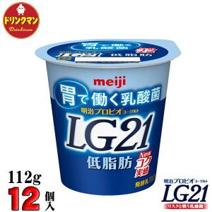 """LG21乳酸菌は""""胃で働く乳酸菌"""" 明治 ヨーグルト LG21 ヨーグルト 低脂肪 112g×12個(食べるタイプ)プロビオ (クール便)【あす楽対応】"""