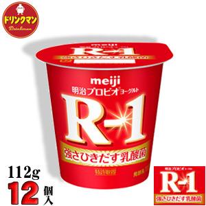 強さひきだす乳酸菌 R-1 ヨーグルト 明治 112g×12個 クール便 あす楽対応 スーパーセール期間限定 食べるタイプ 新色追加 プロビオ