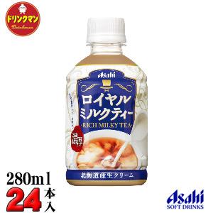アサヒロイヤルミルクティー  PET 280ml×24本 【梱包B】
