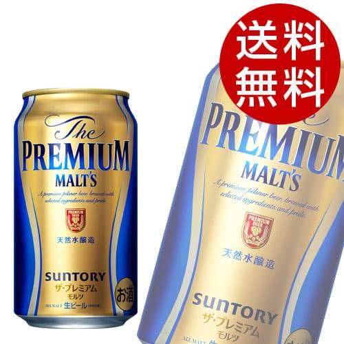 サントリー プレミアムモルツ 350ml×48缶【送料無料】