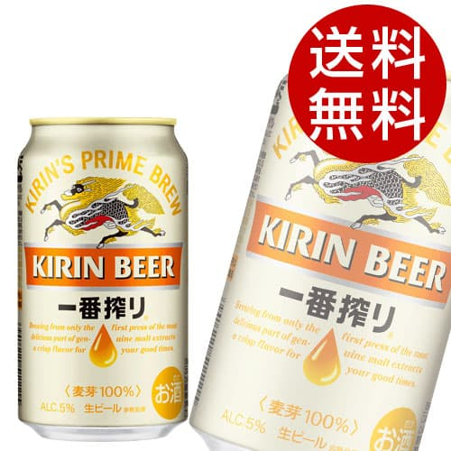 キリン 一番搾り 350ml×48缶【送料無料】※北海道・沖縄・離島を除く