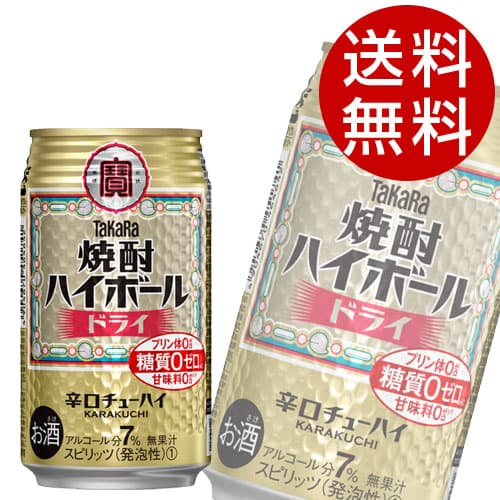 宝 焼酎ハイボール ドライ 350ml×48缶【送料無料】※北海道・沖縄・離島を除く