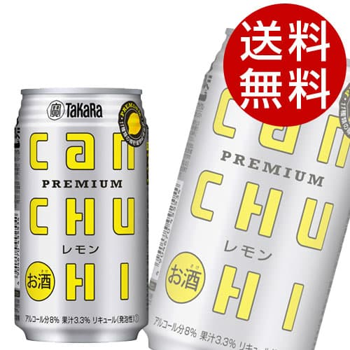 受賞店 これぞ元祖チューハイ こだわりの味をお楽しみください 宝 CANチューハイ メーカー再生品 レモン 送料無料 350ml×48缶
