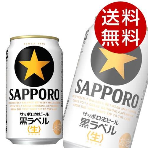 サッポロ 生ビール黒ラベル 350ml×48缶【送料無料】