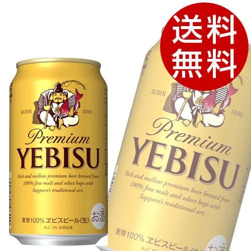 サッポロ エビスビール 350ml×48缶【送料無料】