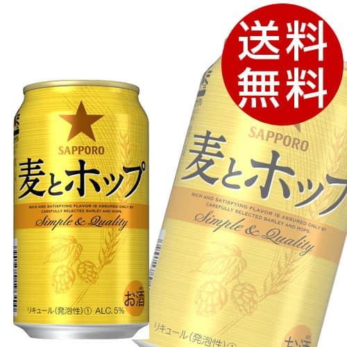 サッポロ 麦とホップ 350ml×48缶【送料無料】※北海道・沖縄・離島を除く