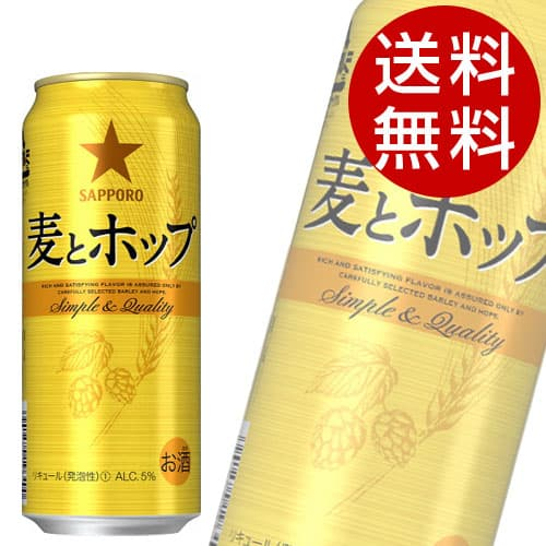 サッポロ 麦とホップ 500ml×24缶【送料無料】※北海道・沖縄・離島を除く