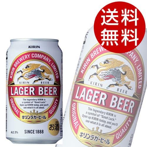 キリン ラガービール 350ml×48缶【送料無料】※北海道・沖縄・離島を除く
